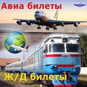 Авиа- и ж/д билеты Ленинска