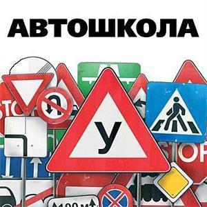 Автошколы Ленинска