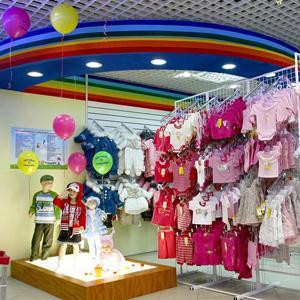 Детские магазины Ленинска