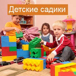 Детские сады Ленинска