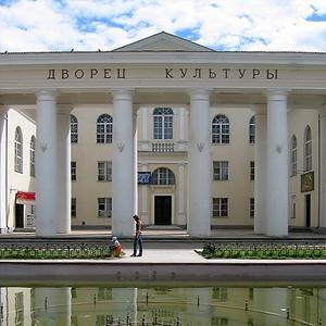 Дворцы и дома культуры Ленинска