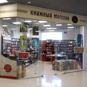 Книжные магазины Ленинска