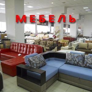 Магазины мебели Ленинска