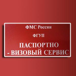 Паспортно-визовые службы Ленинска