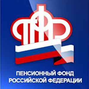 Пенсионные фонды Ленинска