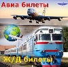 Авиа- и ж/д билеты в Ленинске