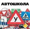 Автошколы в Ленинске