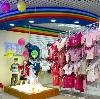 Детские магазины в Ленинске