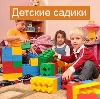 Детские сады в Ленинске