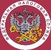 Налоговые инспекции, службы в Ленинске