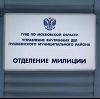 Отделения полиции в Ленинске