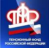 Пенсионные фонды в Ленинске