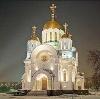Религиозные учреждения в Ленинске