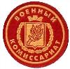 Военкоматы, комиссариаты в Ленинске