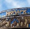 Зоопарки в Ленинске
