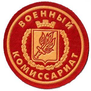 Военкоматы, комиссариаты Ленинска