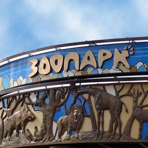 Зоопарки Ленинска